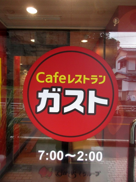 勝浦の「ガスト」で朝食