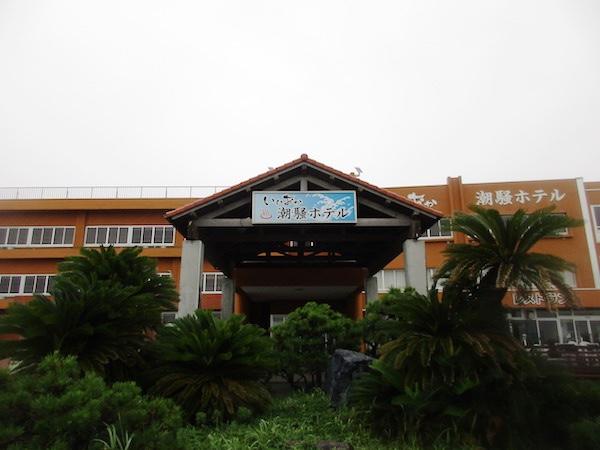 今晩の宿、飯岡温泉「潮騒ホテル」に到着。ここで「ゆーゆーさん」と別れる