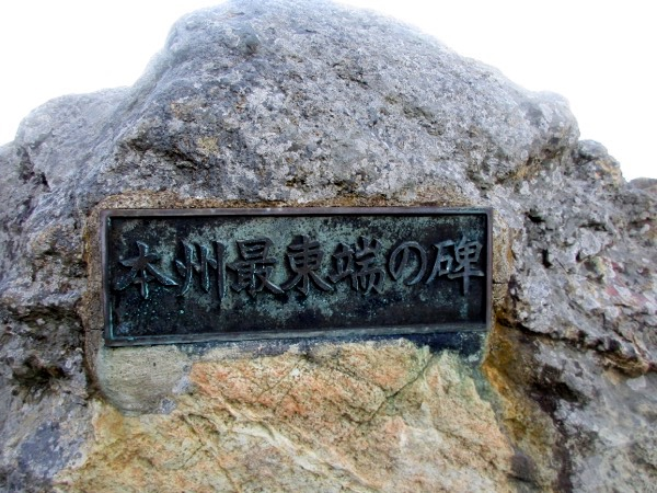 トドヶ崎に到達。岩場の上には「本州最東端碑」が立っている