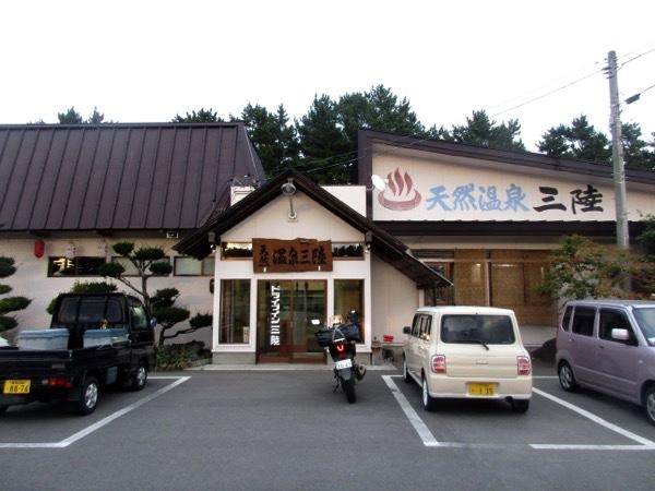三沢の「三陸温泉」に入る