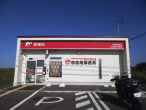 日本最東端の珸瑤瑁郵便局
