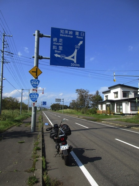 標津の町はずれの分岐。国道244号は根北峠を越え、国道335号は羅臼へ