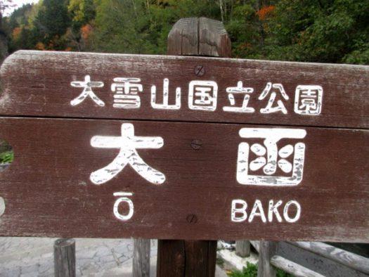 ここは石狩川の名勝の大函