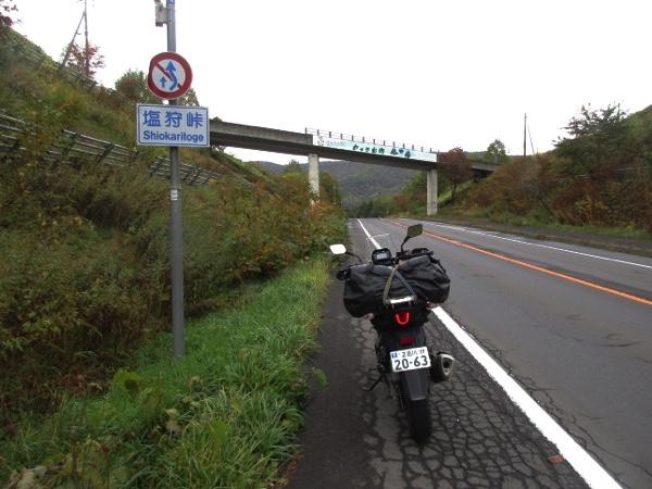 国道40号の塩狩峠。石狩と天塩国境の峠