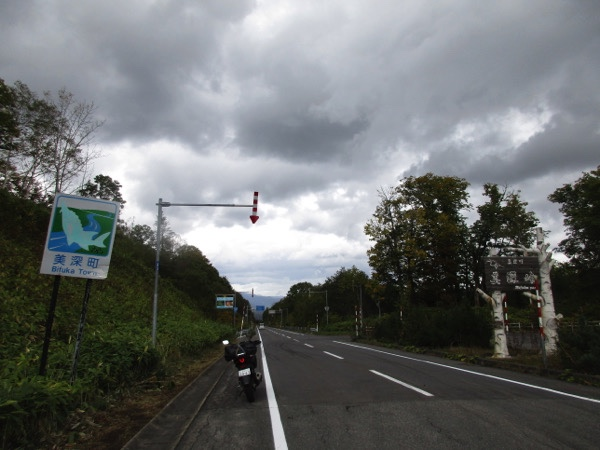 国道275号の美深峠