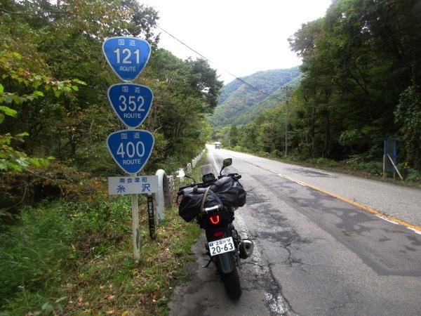国道121号、国道352号、国道400号の3本の重複国道で山王峠へ