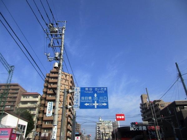 荒川の戸田橋を渡って埼玉県に入った