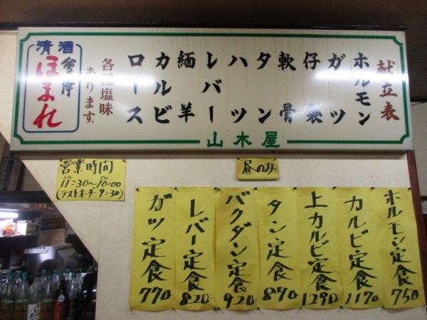 夕食は迎えに来てくれた長谷川さんの車で「山木屋」へ。「山木屋」は高崎の室田にある焼肉店。これが「山木屋」のメニューだ