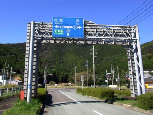 紀伊長島に到着