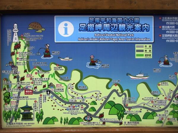 足摺岬の案内図