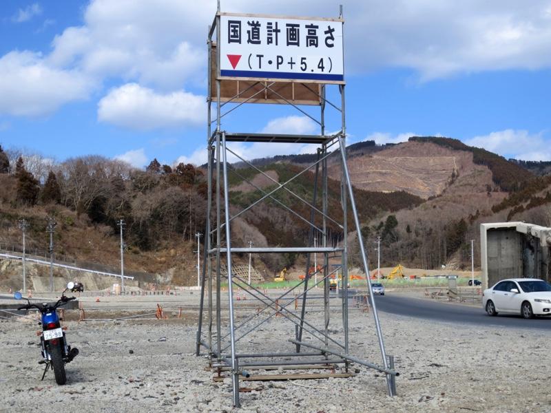 女川の町を貫く新しい国道398号はこの高さになる。5・4mの表示があるが、見上げるような高さ。あまりの高さに、「ほんとうにできるのだろうか」と思ったほどだ