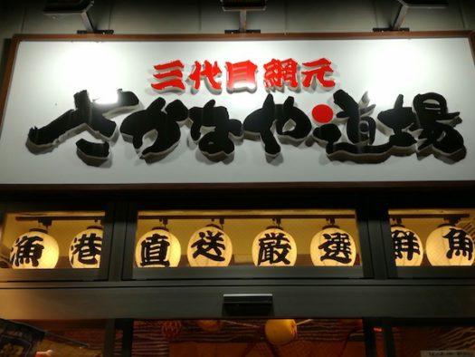 秋川駅前の店「さかなや道場」に入る