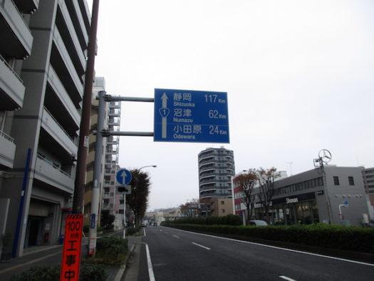 国道1号で平塚を通過
