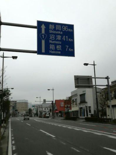 国道1号で小田原を通過。箱根に向かっていく