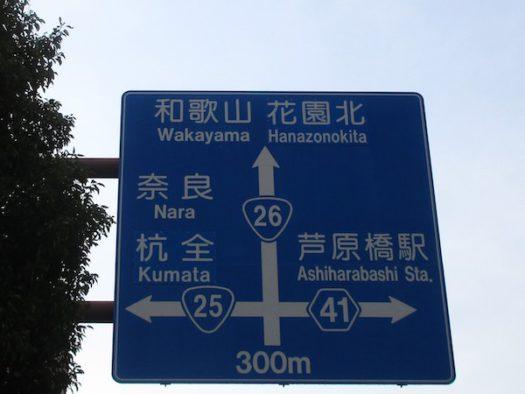 国道25号と国道26号の分岐点