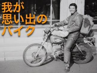 我が思い出のバイク